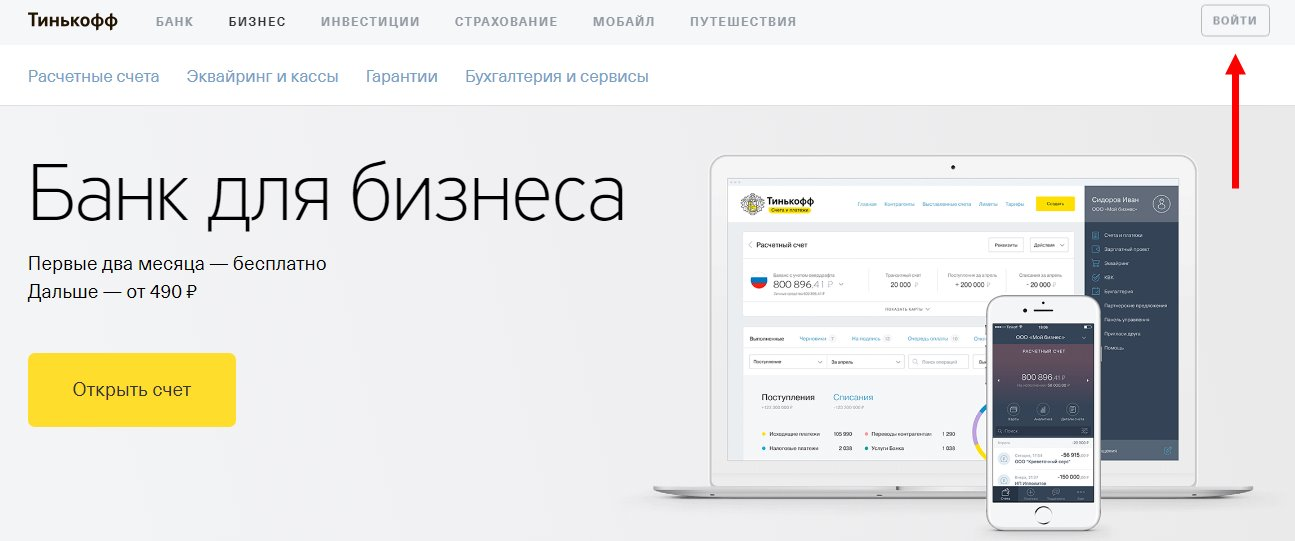 Тиньков банкофф банк кредитная карта rsb24 ru